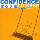Confidence Chinese: 2 - Living in China (+ 1 CD) ISBN:9787040204865
