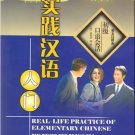 Real-life Practice of Elementary Chinese-Dialogues for Beginners +1CD ISBN:9787301076019
