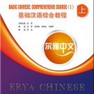 Erya Chinese - Basic Chinese: Comprehensive Course Ⅰ (+ 1 MP3-CD)  ISBN:9787561936177