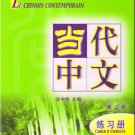 Le Chinois Contemporain - Volume 2 – Cahier d'exercices ISBN:9787301114988