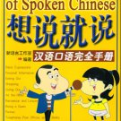 Say It Now - A Complete Handbook of Spoken Chinese with 1CD  ISBN:9787561918227