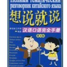 Say It Now - A Complete Handbook of Spoken Chinese (Russian Edition)with 1CD  ISBN:9787561919217
