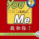 You and Me 2 - Learning Chinese Overseas: Textbook (+ 1 MP3-CD)  ISBN:9787561939024