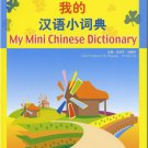 My Mini Chinese Dictionary  ISBN:9787561918739