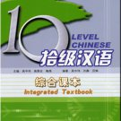 Ten Level Chinese - Level 1 - Integrated Textbook (mit 2 CDs)) ISBN:9787561917404