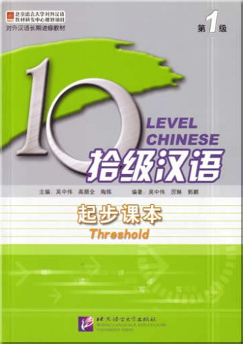 Ten Level Chinese (Level 1): Threshold (2 CDs included) ISBN:9787561917138