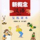Modern (New Concept) Chinese - beginner I (exercise book) + 2CD) ISBN:9787301075395