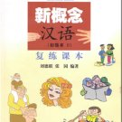 Modern (New Concept) Chinese - beginner  II (exercise book) + 2CD) ISBN:9787301079744