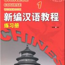 A New Chinese Course vol. 1 - Workbook  ISBN:9787561920039