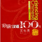 Experiencing Chinese - Cultural Communication in China (English +1 CD)  ISBN:9787040205237