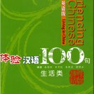 Experiencing Chinese - Living in china  (English +1 CD)  ISBN:9787040203141