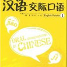 Oral Communication in Chinese 1 (bilingual chinese-english) (+1 CD) ISBN:9787040253689