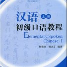 Elementary Spoken Chinese I (1 MP3-CD included) ISBN:9787301121207