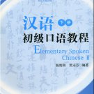 Elementary Spoken Chinese II (1 MP3-CD included) ISBN:9787301121214