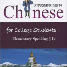 Chinese for College Students: Elementary Speaking (II)  (+1 CD-ROM) ISBN: 9787802005488