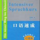 Ein neuer Weg ins Chinesisch -Intensiver Sprachkurs (German version,1CD) ISBN:9787802003866