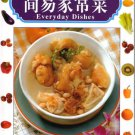 Everyday Dishes 1 (bilingual Chinese-English)     ISBN:9787119030814