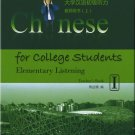 Chinese for College Students: Elementary Listening 1  ISBN:9787802004276