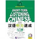 Short-Term Chinese Listening - Threshold - Textbook  ISBN:9787561930816