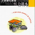 An Intensive Chinese Course: Listening (6 CDs included)   ISBN:9787561912218