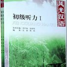 Approach: Introductory Chinese - Listening and Speaking 1  ISBN: 9787301125175