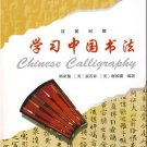 Chinese Calligraphy  (+1MP3-CD)    ISBN:9787301143124
