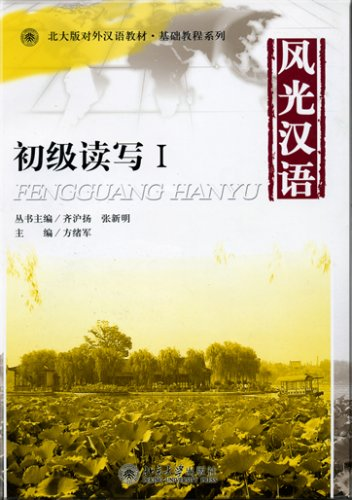 Primary Reading & Writing 1 (+1MP3-CD) Fengguang hanyu - chuji duxie 1   ISBN: 9787301081983