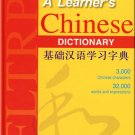 A Learner´s Chinese Dictionary (English Edition)    ISBN:9787560079196