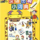 My Little Chinese Picture Dictionary (English Edition)    ISBN:9787100067270