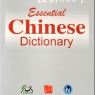 Essential Chinese Dictionary(English edition)  ISBN:9787560070100