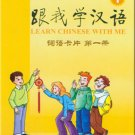 Learn Chinese With Me 1: Flash Cards (Chinese Edition)   ISBN:9787107207501