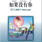 If I didn't have you (ruguo meiyou ni)  ISBN:9787301152027