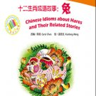 Chinese Idioms about Hares and Their Related Stories (+ 1 CD-ROM) ISBN:9787561935163