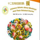Chinese Idioms about  Monkeys and Their Related Stories (+ 1 CD-ROM) ISBN:9787561935118