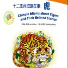 Chinese Idioms about  Tigers and Their Related Stories (+ 1 CD-ROM) ISBN:9787561935125