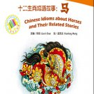 Chinese Idioms about  Horses and Their Related Stories (+ 1 CD-ROM) ISBN:9787561935149