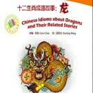 Chinese Idioms about  Dragons and Their Related Stories (+ 1 CD-ROM) ISBN:9787561935132