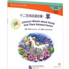 Chinese Idioms about   Sheep and Their Related Stories (+ 1 CD-ROM) ISBN:9787561938898