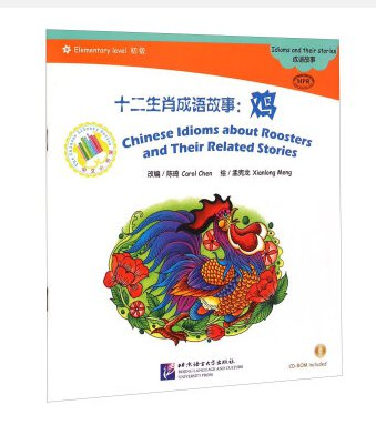 Chinese Idioms about   Roosters and Their Related Stories (+ 1 CD-ROM) ISBN:9787561938720