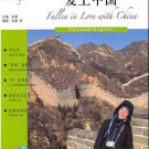 FLTRP Graded Readers - Reading China: Fall in Love with China (1A) (+1 CD)   ISBN:9787513509671