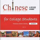 Chinese for College Students: Elementary Intensive Reading-Teacher's Book ISBN:9787802005495