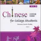 Chinese for College Students: Elementary Intensive Reading-Textbook 1 ISBN:9787802004177
