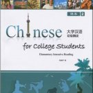 Chinese for College Students: Elementary Intensive Reading-Textbook 2 ISBN:9787802004184