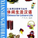 Chinese for Leisure Life  ISBN:9787561912041