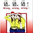 Wrong, wrong, wrong! (+ 1 mini MP3-CD)   ISBN:9787301079041