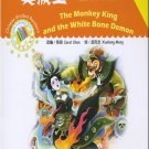 The Monkey King and the White Bone Demon (+ 1 CD-ROM) ISBN: 9787561933138