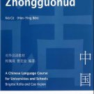 Zhongguohua - Vol. 2  (Bilingual Chinese and English) - ISBN: 9787100088978