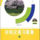Primary Chinese Exercise Book I (inkl. CD) ISBN:9787561923771