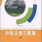 Primary Chinese Exercise Book II (inkl. CD) ISBN:9787561924242