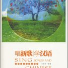 Sing Songs and Learn Chinese (+ 1 MP3-CD) ISBN:9787561919231